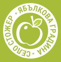 Ябълкова градина с. Стожер